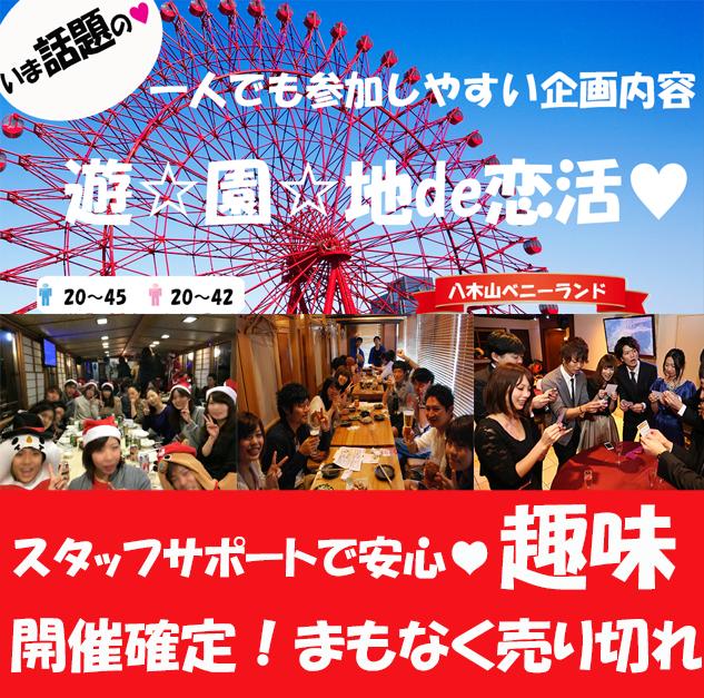 第9回 【仙台】ベニーランド婚活コン
