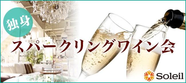 独身スパークリングワイン会 @表参道
