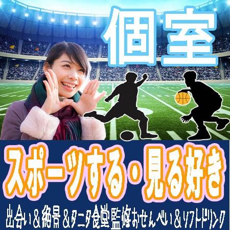 【個室Style】スポーツ好き婚活