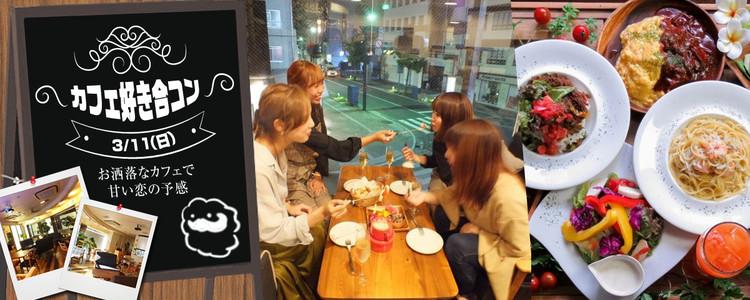 第399回 プチ街コン【カフェ好き合コン】