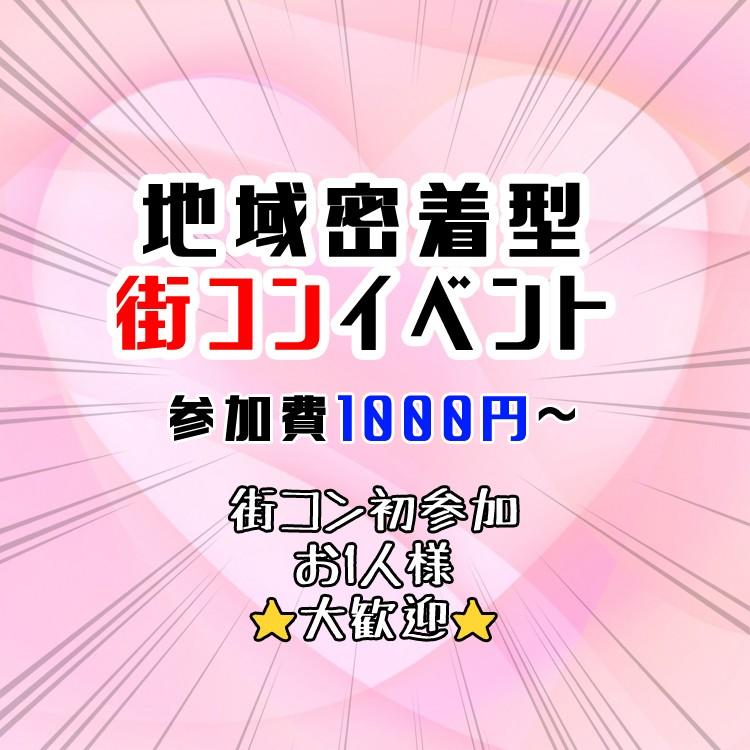第30回 北上コン 6周年大感謝祭!!