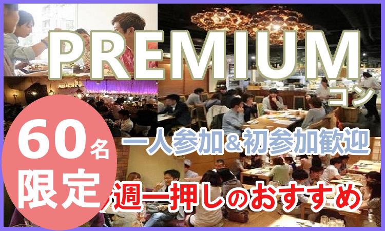 20代限定プレミアムコン in青森