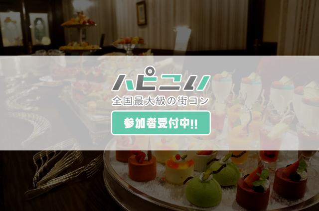 第53回 山形街コン 6周年大感謝祭!!