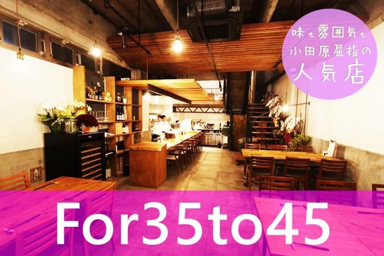 おだわら婚For35to45