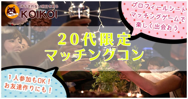 金曜夜は20代限定コン 東京/恵比寿