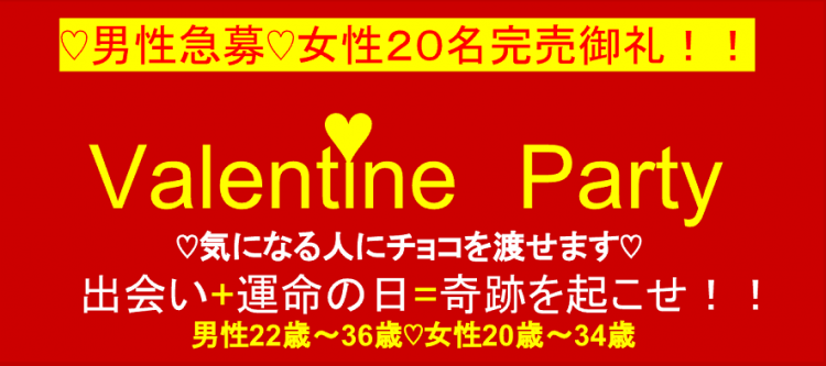 Valentine Party in梅田