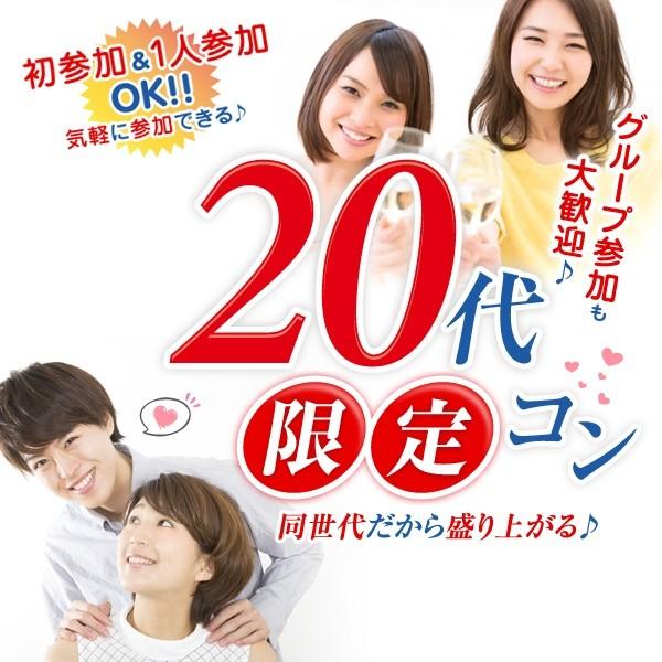 第2回 20代限定コン@松江