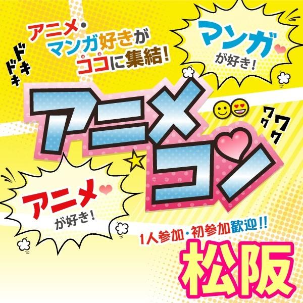 第1回 同世代のアニメコン@松阪