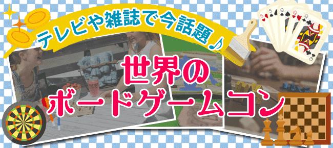 オモシロ体験企画〜ボードゲームコン〜