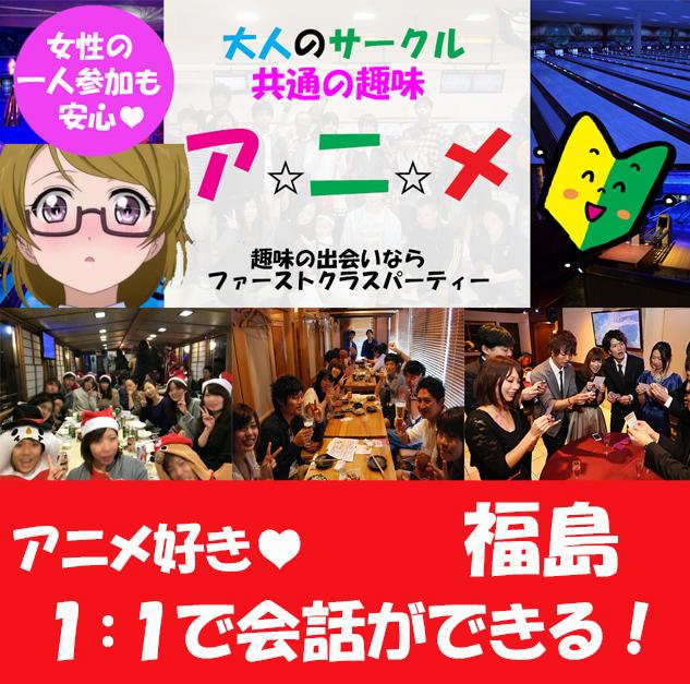 第10回 福島アニ☆コン