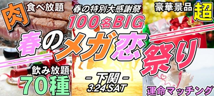 第1回 【春の特別大感謝祭】春のメガ恋祭り@下関