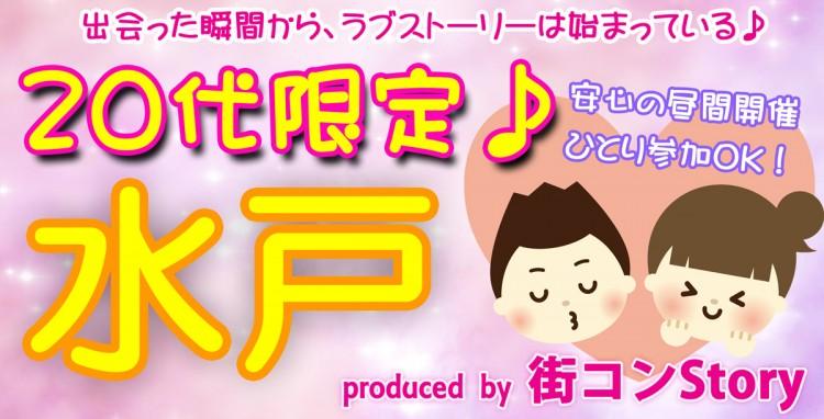 20代限定コン@水戸(3.4)