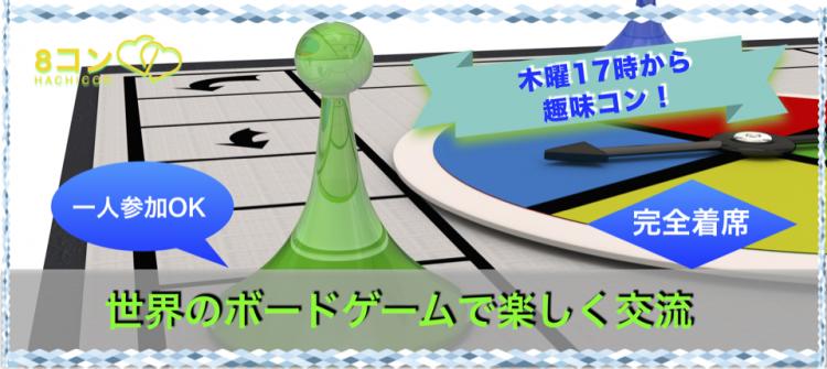 平日・ボードゲーム趣味コン