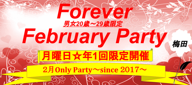 FOREVERFEBRUARYPARTY