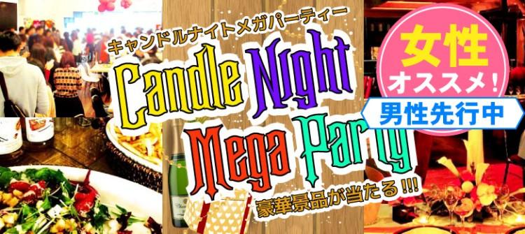 第15回 キャンドルナイトBIGパーティー@下関