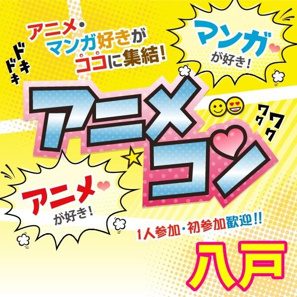 第4回 同世代のアニメコン@八戸