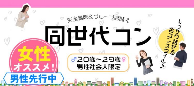 【20代限定】恋する同世代コン-高崎