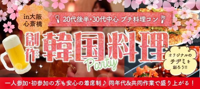20代後半30代中心 韓国料理PARTY