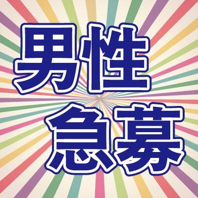 第116回 【渋谷】社会人男子コン