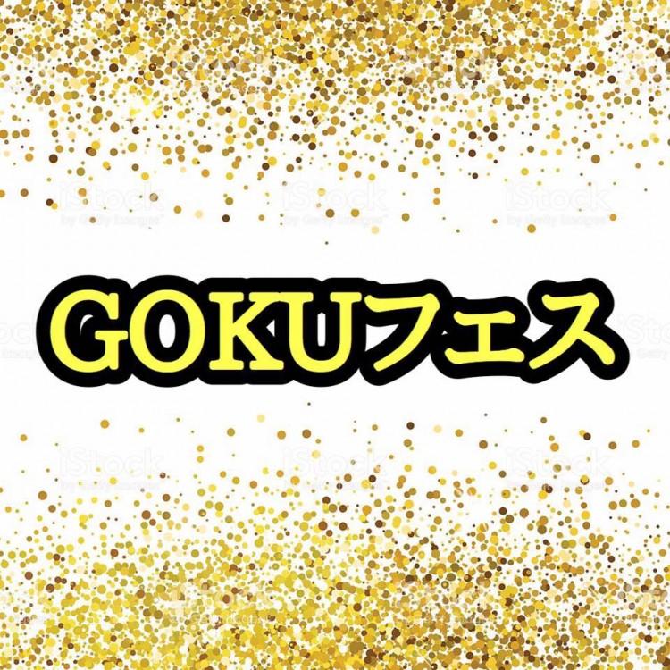 ☆GOKUフェスジャパン☆