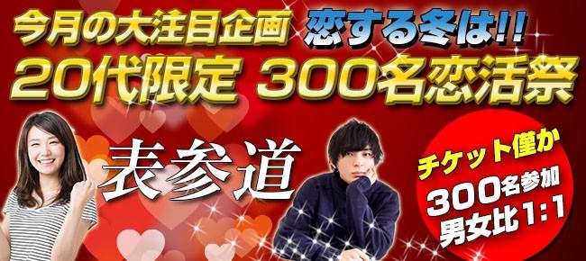 第53回 表参道160名★20代限定恋活パーティー