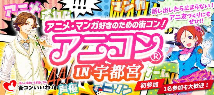 アニメ好きの街コン「アニコンin宇都宮」