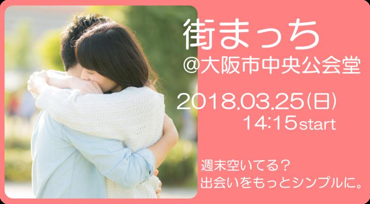 街まっち 春恋@大阪市中央公会堂 恋婚活