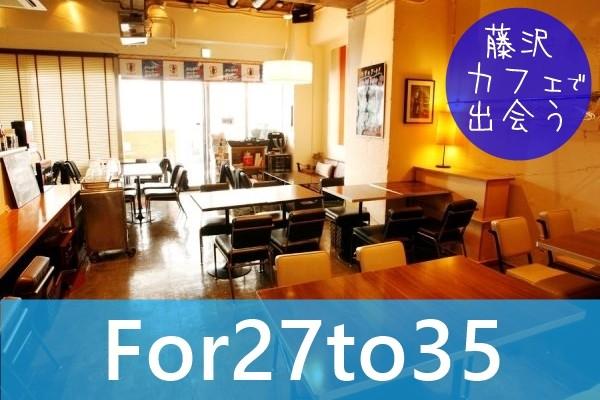 ふじさわ婚For27to35