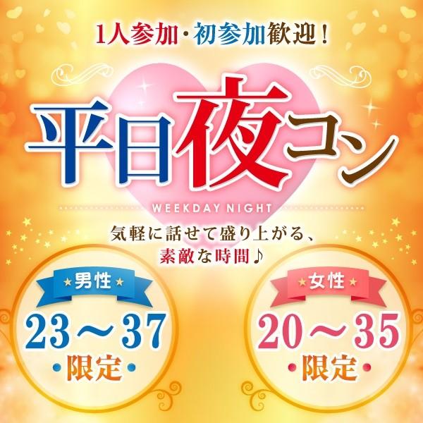 第17回 平日夜コン@つくば~ちょっと年の差編~
