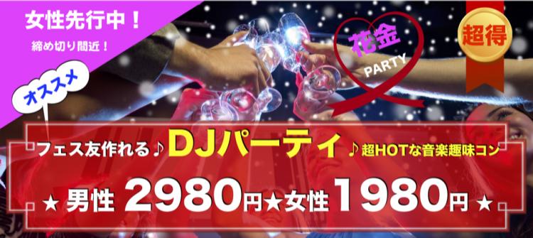 【20代限定】コスパ最高の音楽趣味コン