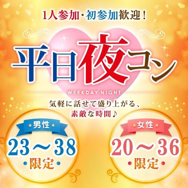 第15回 平日夜コン@姫路~ちょっと年の差編~