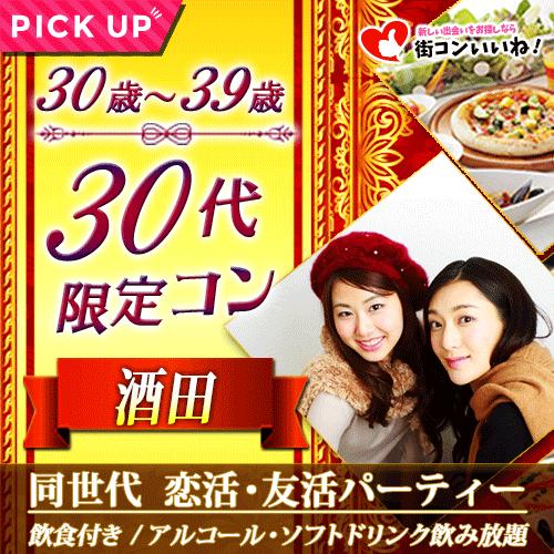 男女30代のみ「30代限定コンin酒田」