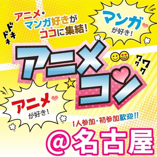 第1回 20代限定!同世代のアニメコン@名古屋