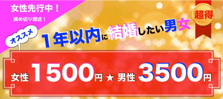 女性1500円☆男性3500円!大婚活