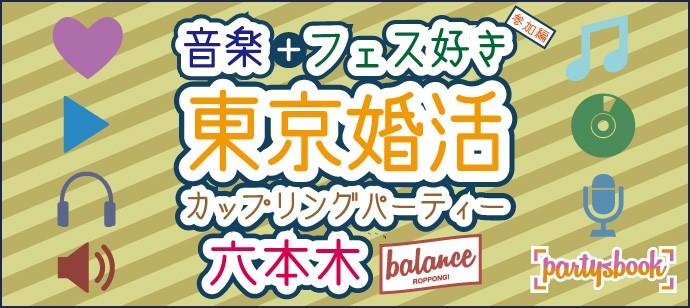 着席型カップリングパーティー『東京婚活』