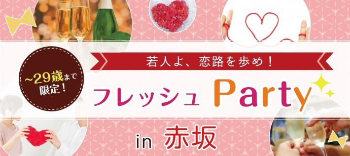 若者Party@赤坂