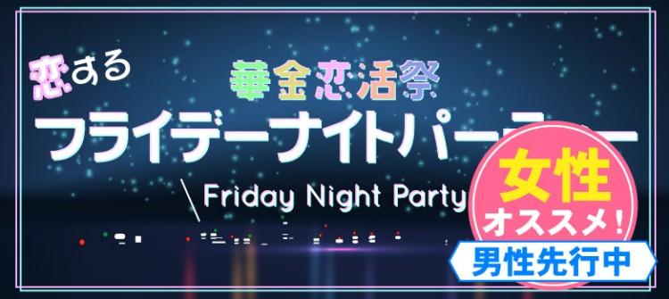 華金合コンパーティー松江