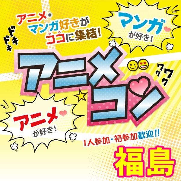 第2回 同世代のアニメコン@福島