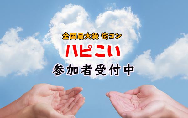 第45回 福島街コン 6周年大感謝祭!!
