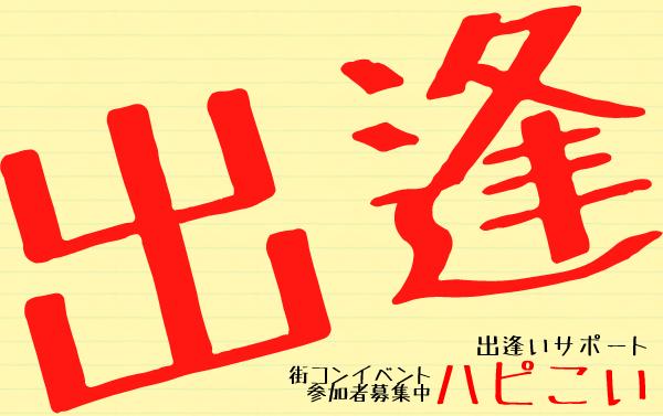 第52回 山形街コン 6周年大感謝祭!!