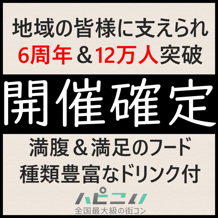 第47回 福島街コン 6周年大感謝祭!!
