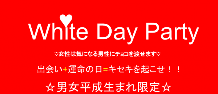 White Day Party