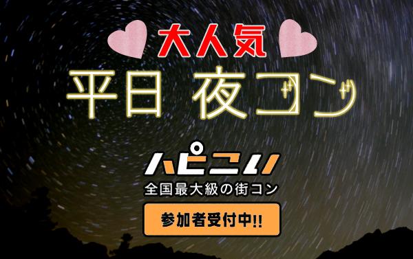 第46回 福島街コン 6周年大感謝祭!!