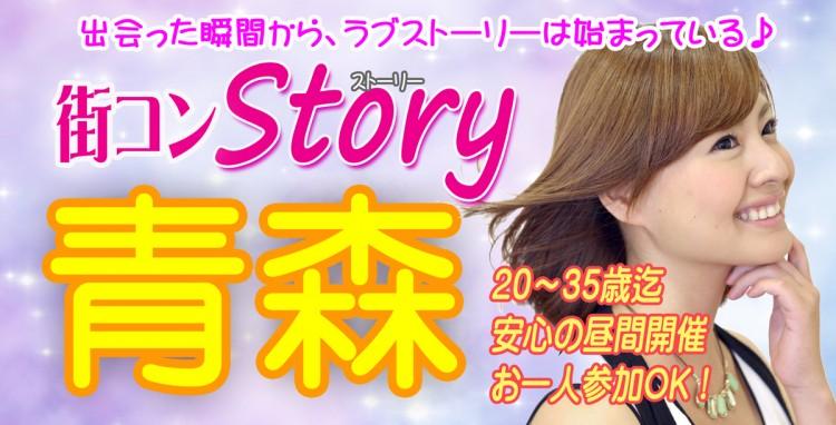 街コンStory@青森(3.10)