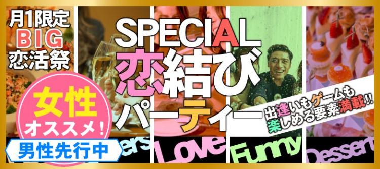 第3回 スペシャル恋結びPARTY-富山
