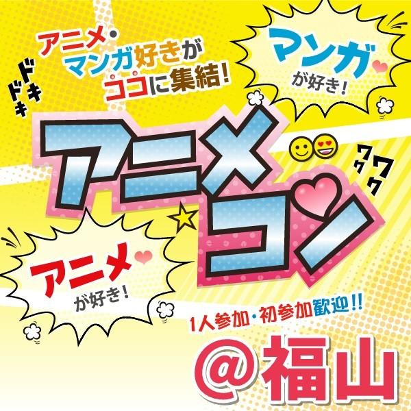 第1回 同世代のアニメコン@福山