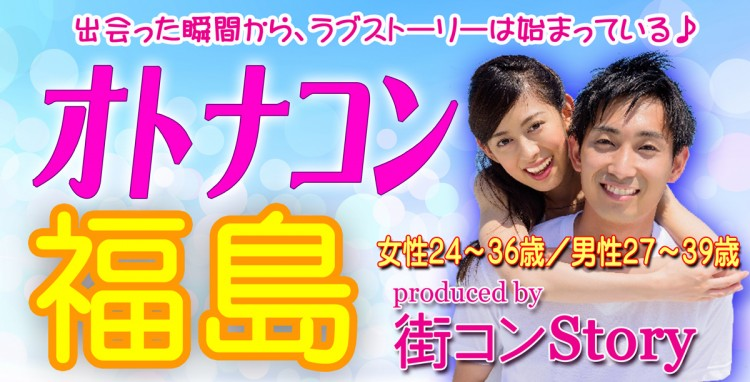 オトナコン@福島(3.17)