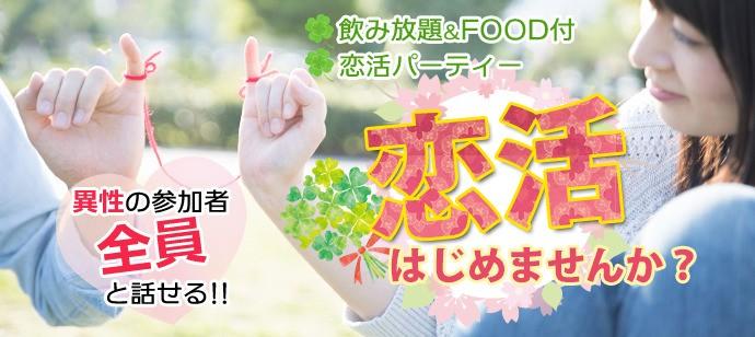 代々木公園×お花見コン