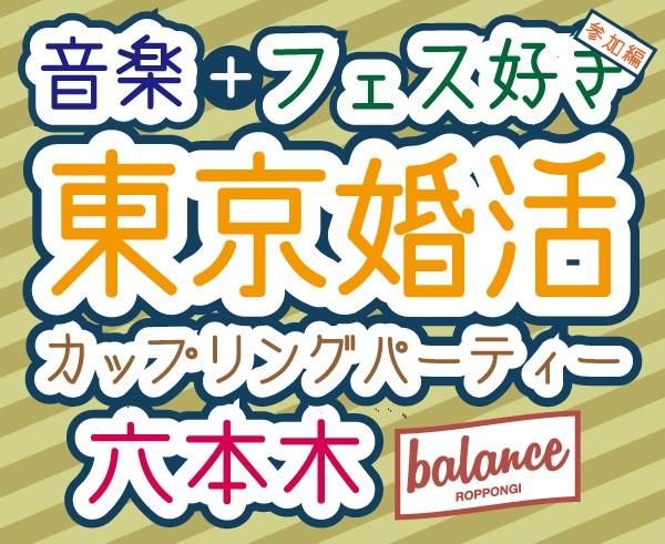 カップリングパーティー『東京婚活』六本木