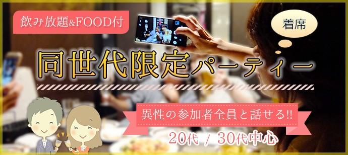 第216回 渋谷×同世代限定恋活パーティー